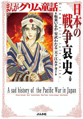 まんがグリム童話 日本の戦争哀史