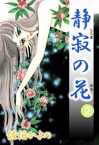 静寂の花(2)