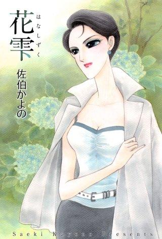 花雫(1)