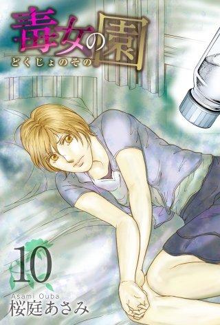 毒女の園(10)