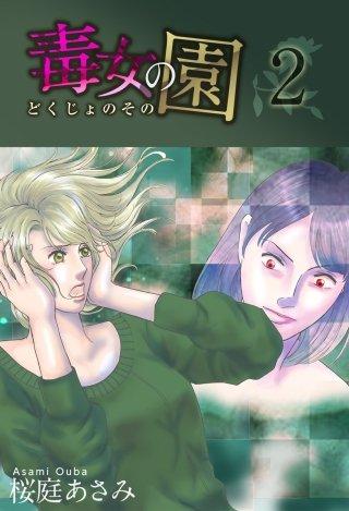 毒女の園(2)