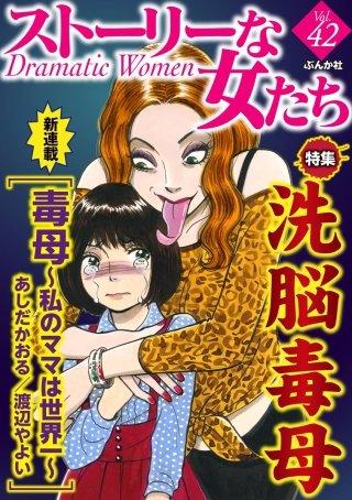 ストーリーな女たち Vol.42 洗脳毒母