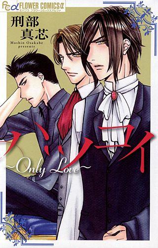 ハツコイ ~Only Love~