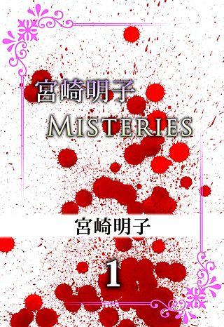 宮崎明子 Misteries(1)