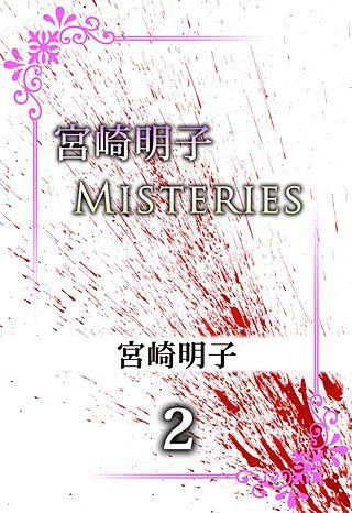 宮崎明子 Misteries(2)