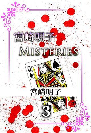 宮崎明子 Misteries(3)