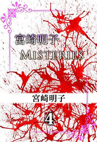 宮崎明子 Misteries(4)