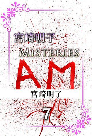 宮崎明子 Misteries(7)
