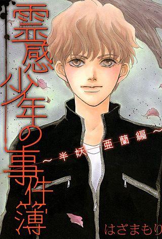 霊感少年の事件簿~半妖 亜蘭編~