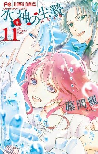 水神の生贄(11)【デジタル特典付き】