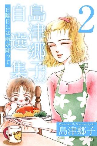 島津郷子自選集(2)