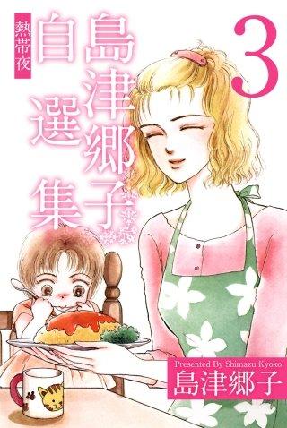 島津郷子自選集(3)