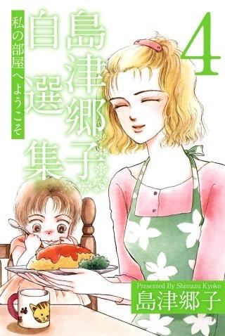 島津郷子自選集(4)