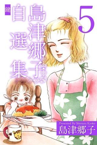 島津郷子自選集(5)