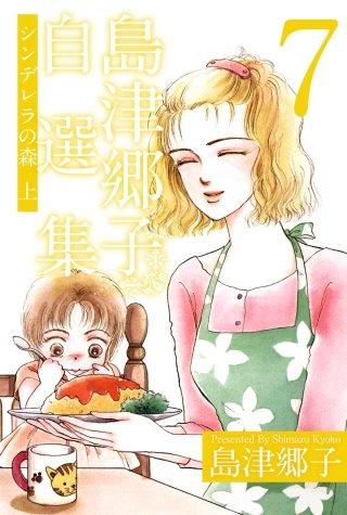 島津郷子自選集(7)