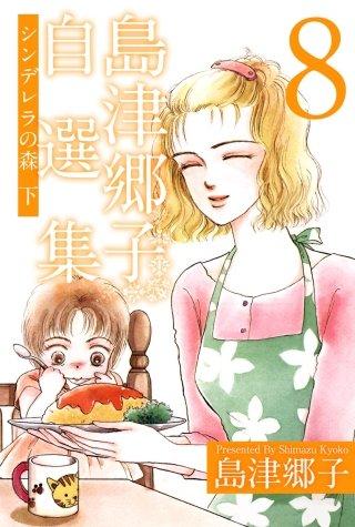 島津郷子自選集(8)