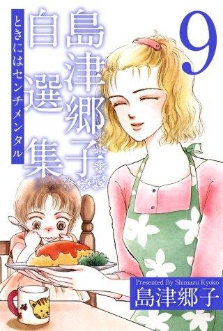 島津郷子自選集(9)