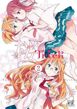 桜Trick(2)