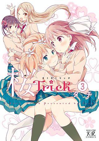 桜Trick(3)