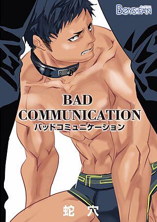 バッドコミュニケーション