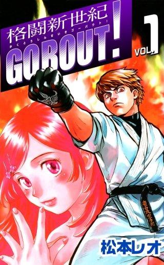 格闘新世紀go bout!