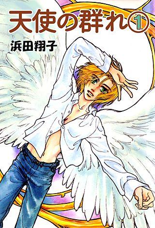 天使の群れ