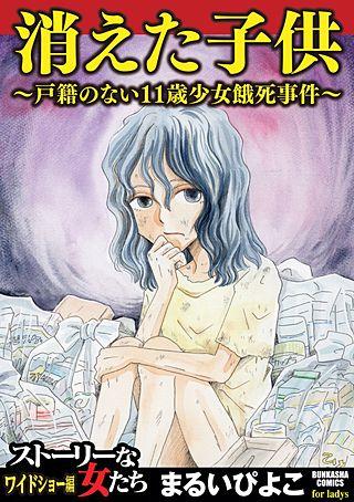 消えた子供~戸籍のない11歳少女餓死事件~(1)