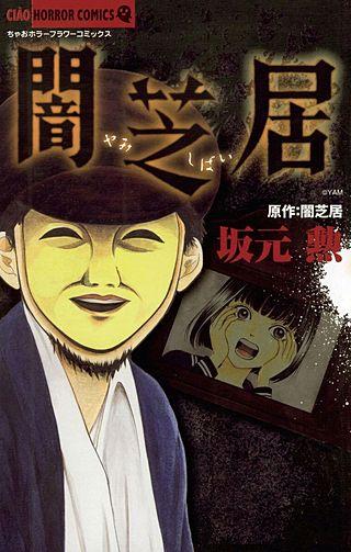 闇芝居(1)