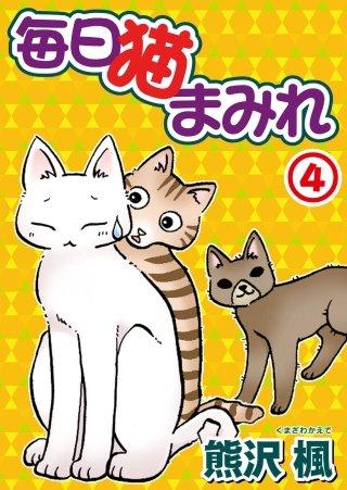 毎日猫まみれ(4)