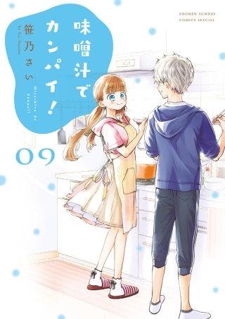 味噌汁でカンパイ!(9)