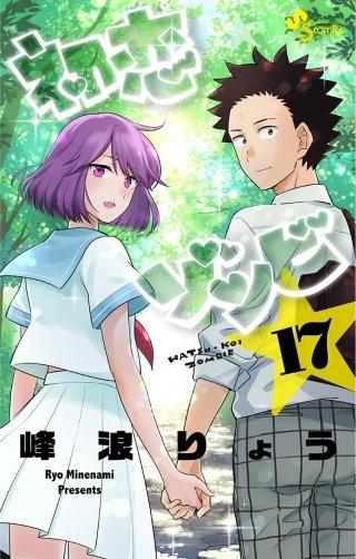 初恋ゾンビ(17)