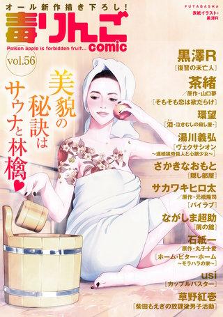 毒りんごcomic vol.56