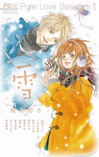 Pure Love Seasons 2 雪~冬・誓い~(1)
