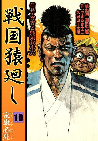 戦国猿廻し 信長・秀吉と蜂須賀小六(10)