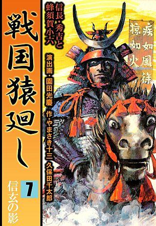 戦国猿廻し 信長・秀吉と蜂須賀小六(7)