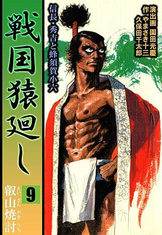 戦国猿廻し 信長・秀吉と蜂須賀小六(9)