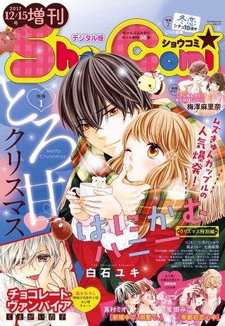 Sho-Comi 増刊 2017年12月15日号