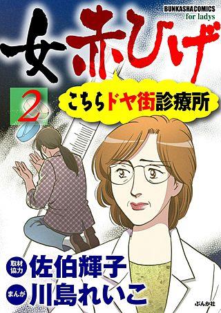 女赤ひげ こちらドヤ街診療所(2)