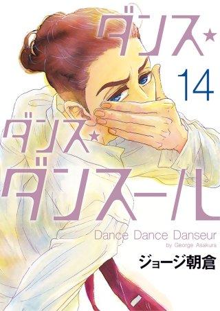 ダンス・ダンス・ダンスール(14)