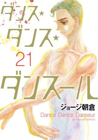 ダンス・ダンス・ダンスール(21)