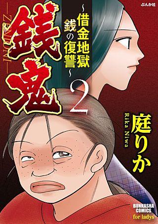 銭鬼~借金地獄・銭の復讐~(2)