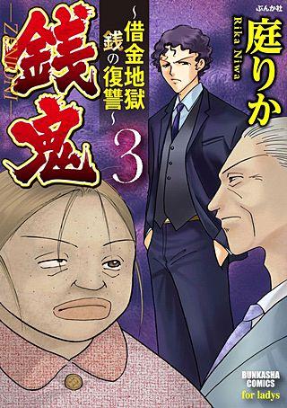銭鬼~借金地獄・銭の復讐~(3)