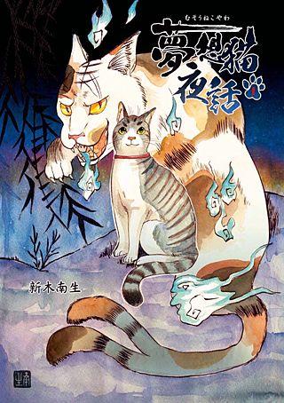 夢想猫夜話