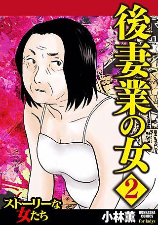 後妻業の女(2)