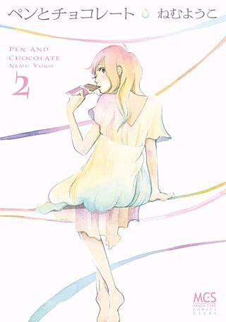 ペンとチョコレート(2)