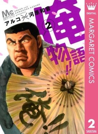 俺物語!!(2)