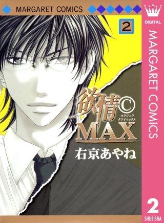欲情(C)MAX モノクロ版(2)