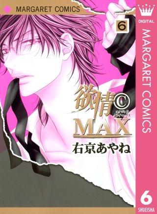 欲情(C)MAX モノクロ版(6)