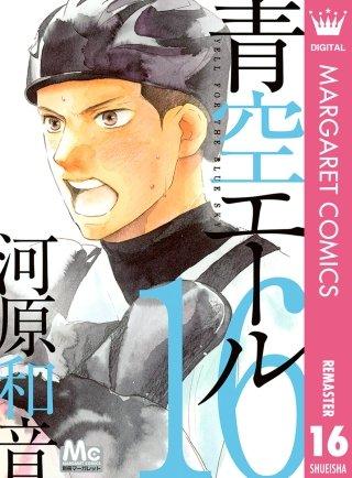 青空エール リマスター版(16)