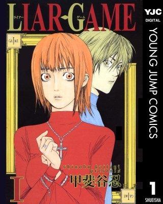 LIAR GAME(1)